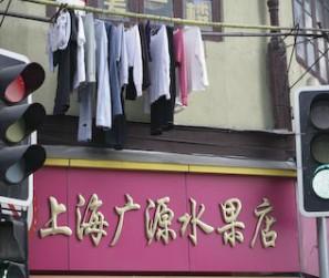 Shanghai_20061215-Philine von Sell_0003